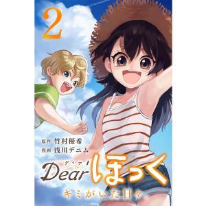 Dearほっく〜キミがいた日々。 (2) 電子書籍版 / 原作:竹村優希 漫画:浅川デニム