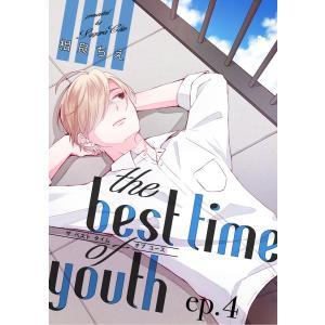 【初回50%OFFクーポン】the best time of youth ep.4 電子書籍版 / 著:相良ちえ ebookjapan