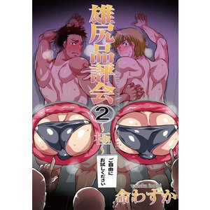 雄尻品評会 (2) 〜極〜 電子書籍版 / 命わずか ebookjapan