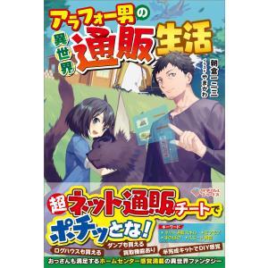 アラフォー男の異世界通販生活 電子書籍版 / 朝倉一二三/やまかわ ebookjapan