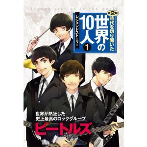 第1巻 ビートルズ 電子書籍版 / 高木まさき|ebookjapan