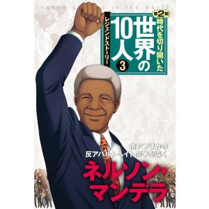 第3巻 ネルソン・マンデラ 電子書籍版 / 高木まさき|ebookjapan