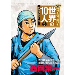 【初回50%OFFクーポン】第5巻 西岡常一 電子書籍版 / 高木まさき|ebookjapan