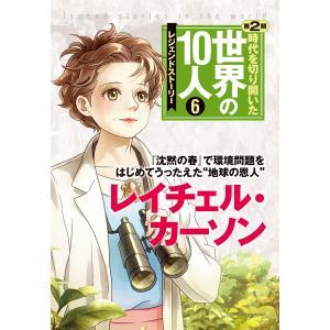 第6巻 レイチェル・カーソン 電子書籍版 / 高木まさき|ebookjapan