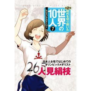 第7巻 人見絹枝 電子書籍版 / 高木まさき|ebookjapan