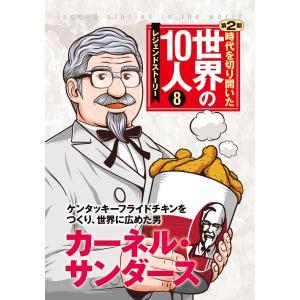 第8巻 カーネル・サンダース 電子書籍版 / 高木まさき|ebookjapan