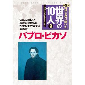 第9巻 パブロ・ピカソ 電子書籍版 / 高木まさき|ebookjapan