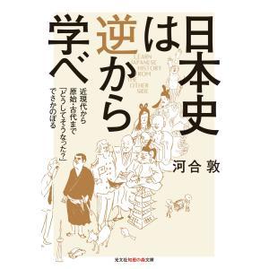 日本史は逆から学べ〜近現代から原始・古代まで「どうしてそうなった?」でさかのぼる〜 電子書籍版 / 河合 敦
