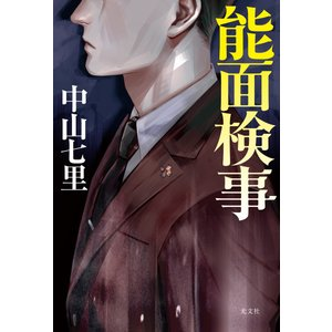 能面検事 電子書籍版 / 中山七里|ebookjapan
