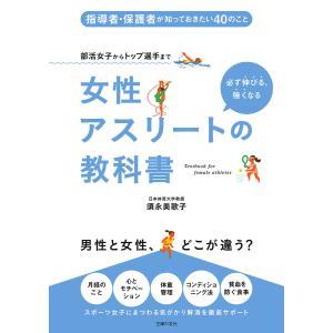 女性アスリートの教科書 電子書籍版 / 須永 美歌子