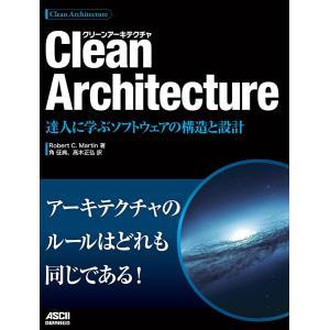 【初回50%OFFクーポン】Clean Architecture 達人に学ぶソフトウェアの構造と設計 電子書籍版|ebookjapan