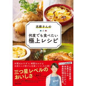 志麻さんの何度でも食べたい極上レシピ 電子書籍版 / 志麻|ebookjapan