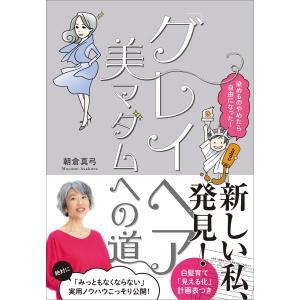 「グレイヘア」美マダムへの道〜染めるのやめたら自由になった!〜 電子書籍版 / 朝倉真弓