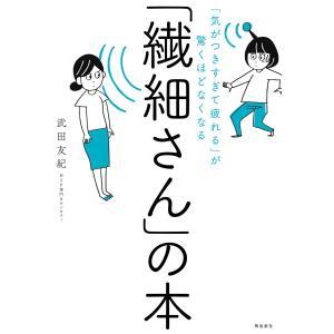 「気がつきすぎて疲れる」が驚くほどなくなる 「繊細さん」の本 電子書籍版 / 著者:武田友紀|ebookjapan