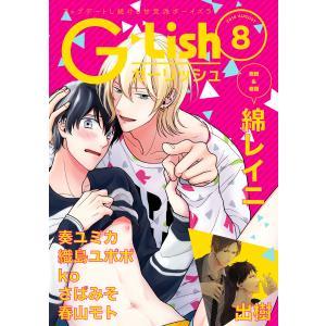 G-Lish2018年8月号 電子書籍版 / G-Lish編集部|ebookjapan
