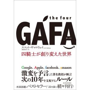 the four GAFA 四騎士が創り変えた世界 電子書籍版 / 著:スコット・ギャロウェイ 訳:...