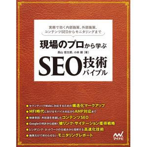 現場のプロから学ぶ SEO技術バイブル 電子書籍版 / 著:西山悠太朗 著:小林睦