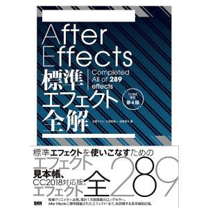 【初回50%OFFクーポン】After Effects標準エフェクト全解[CC対応 改訂第4版] 電...