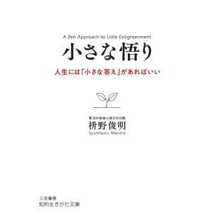 小さな悟り 電子書籍版 / 枡野俊明|ebookjapan