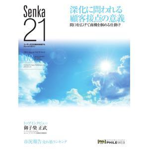 senka21 2018年8月号 電子書籍版 / senka21編集部|ebookjapan