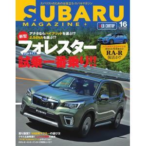 【初回50%OFFクーポン】SUBARU MAGAZINE(スバルマガジン) Vol.16 電子書籍版|ebookjapan