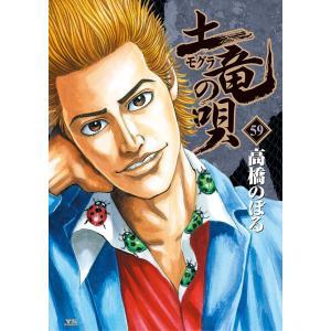【初回50%OFFクーポン】土竜(モグラ)の唄 (59) 電子書籍版 / 高橋のぼる ebookjapan