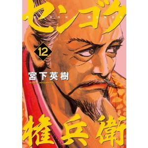 センゴク権兵衛 (12) 電子書籍版 / 宮下英樹|ebookjapan