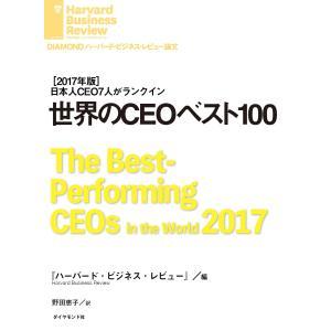世界のCEOベスト100 電子書籍版 / その他:ハーバード・ビジネス・レビュー|ebookjapan