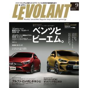 ル・ボラン(LE VOLANT) 2018年9月号 電子書籍版 / ル・ボラン(LE VOLANT)...