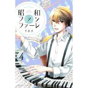 昭和ファンファーレ (4) 電子書籍版 / リカチ ebookjapan