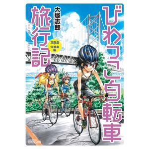 びわっこ自転車旅行記 淡路島・佐渡島編 電子書籍版 / 著:大塚志郎|ebookjapan