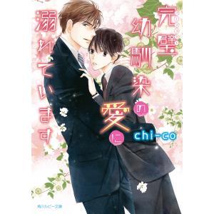 完璧幼馴染の愛に溺れています 電子書籍版 / 著者:chi‐co イラスト:陵クミコ|ebookjapan