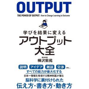 学びを結果に変えるアウトプット大全 電子書籍版 / 樺沢紫苑