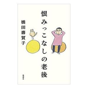 恨みっこなしの老後 電子書籍版 / 橋田壽賀子