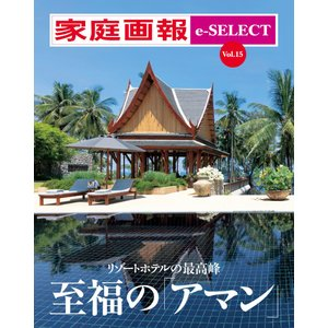 【初回50%OFFクーポン】家庭画報 e-SELECT Vol.15 至福の「アマン」 スペシャル版 電子書籍版|ebookjapan