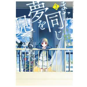 また、同じ夢を見ていた(コミック版) (2) 電子書籍版 / 原作:住野よる 作画:桐原いづみ|ebookjapan