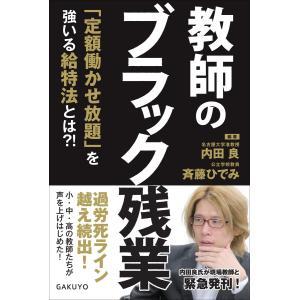 教師のブラック残業 電子書籍版 / 内田 良/斉藤ひでみ|ebookjapan