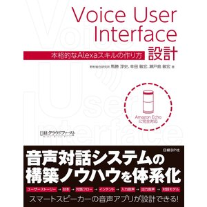 Voice User Interface設計 本格的なAlexaスキルの作り方 電子書籍版 / 著:馬勝淳史 著:幸田敏宏 著:瀬戸島敏宏 ebookjapan