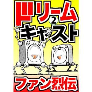 ドリームキャストファン烈伝2 電子書籍版 / 著:徳光康之|ebookjapan