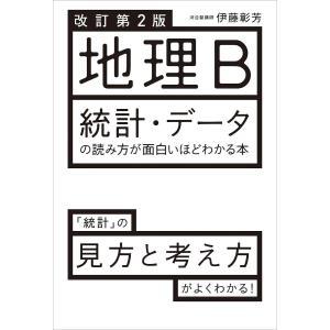 改訂第2版 地理B 統計・データの読み方が面白いほどわかる本 電子書籍版 / 著者:伊藤彰芳
