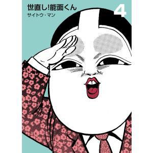 サイトウ・マン 出版社:グループ・ゼロ 連載誌/レーベル:マンガの金字塔 ページ数:163 提供開始...