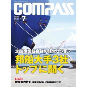 海事総合誌COMPASS2018年7月号 定航事業統合後の経営ビジョン 邦船大手3社トップに聞く 電子書籍版 / 編:COMPASS編集部 ebookjapan