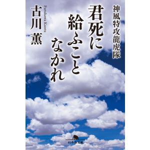 君死に給ふことなかれ 神風特攻龍虎隊 電子書籍版 / 著:古川薫