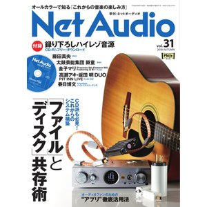 Net Audio vol.31 電子書籍版 / Net Audio編集部|ebookjapan