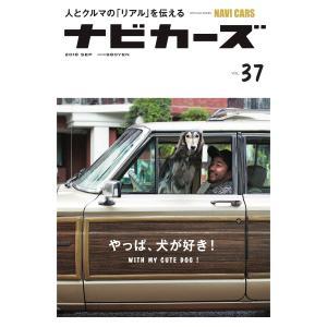 NAVI CARS Vol.37 2018年9月号 電子書籍版 / NAVI CARS編集部 ebookjapan