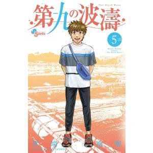 第九の波濤 (5) 電子書籍版 / 草場道輝 ebookjapan