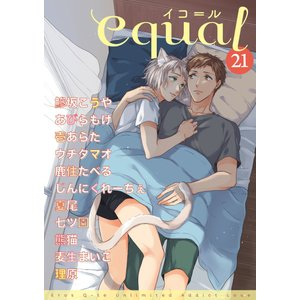 equal Vol.21 電子書籍版|ebookjapan
