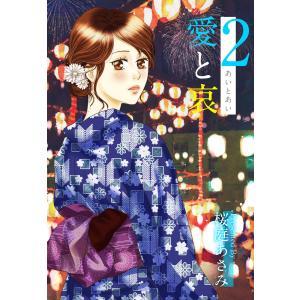 愛と哀 (2) 電子書籍版 / 桜庭あさみ ebookjapan