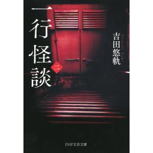 一行怪談 (二) 電子書籍版 / 著:吉田悠軌