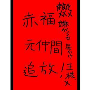 【初回50%OFFクーポン】絵本「赤福」 電子書籍版 / 著:大川内優|ebookjapan
